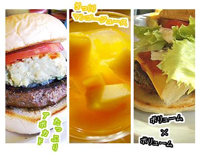 写真:ボリューム満点のアボカドバーガー、マンゴージュースにコルトバーガー