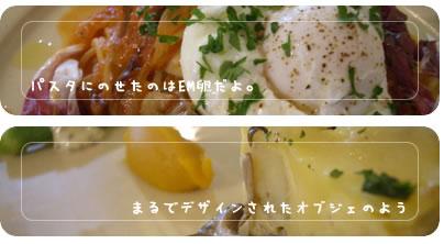 写真:Cafe Oeuf(ウフ)のパスタ、EM卵を使っている