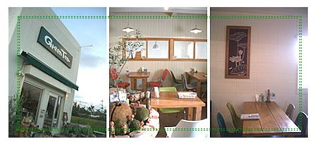 写真:Green Cafe の外観、店内写真