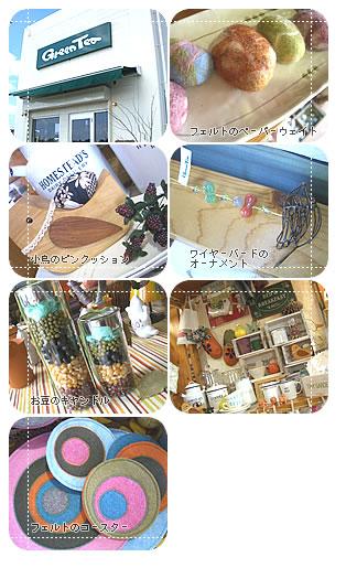 写真:手づくり雑貨グリーンティー冬の雑貨たち。 フェルト小物やキャンドルなど。