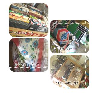 写真:手づくり雑貨グリーンティーの定番商品。カードケースやアルバムケース、定期入れ、ワイヤーカゴなど。