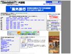 全国地域情報検索サイト大図鑑