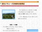 島ないちゃ~の沖縄移住奮闘記