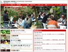 沖縄・奄美スローフード協会